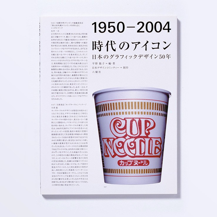 "2004|""Icons of the Times -50 Years of Graphic Design in Japan"" (over size book)"